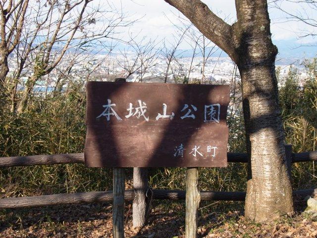 Honjyouyama_201101_12s