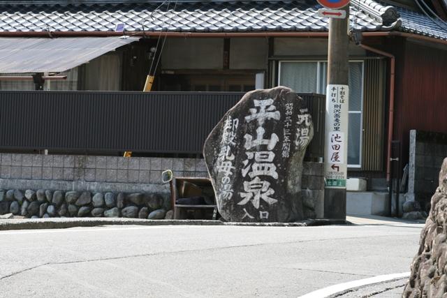 Hirayamaonsen_1s