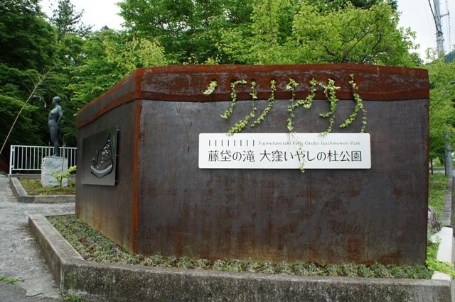 Fujinuta_dsc00891s