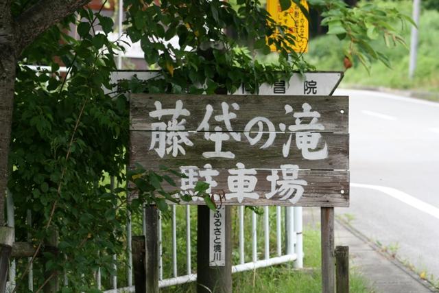 Fujinuta_kai_051s